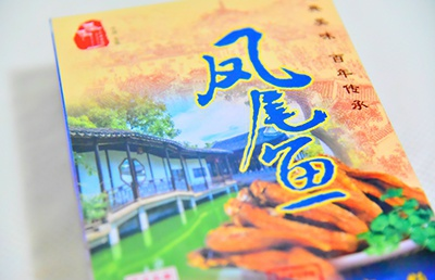 Huishan ancient town brand - anchovy